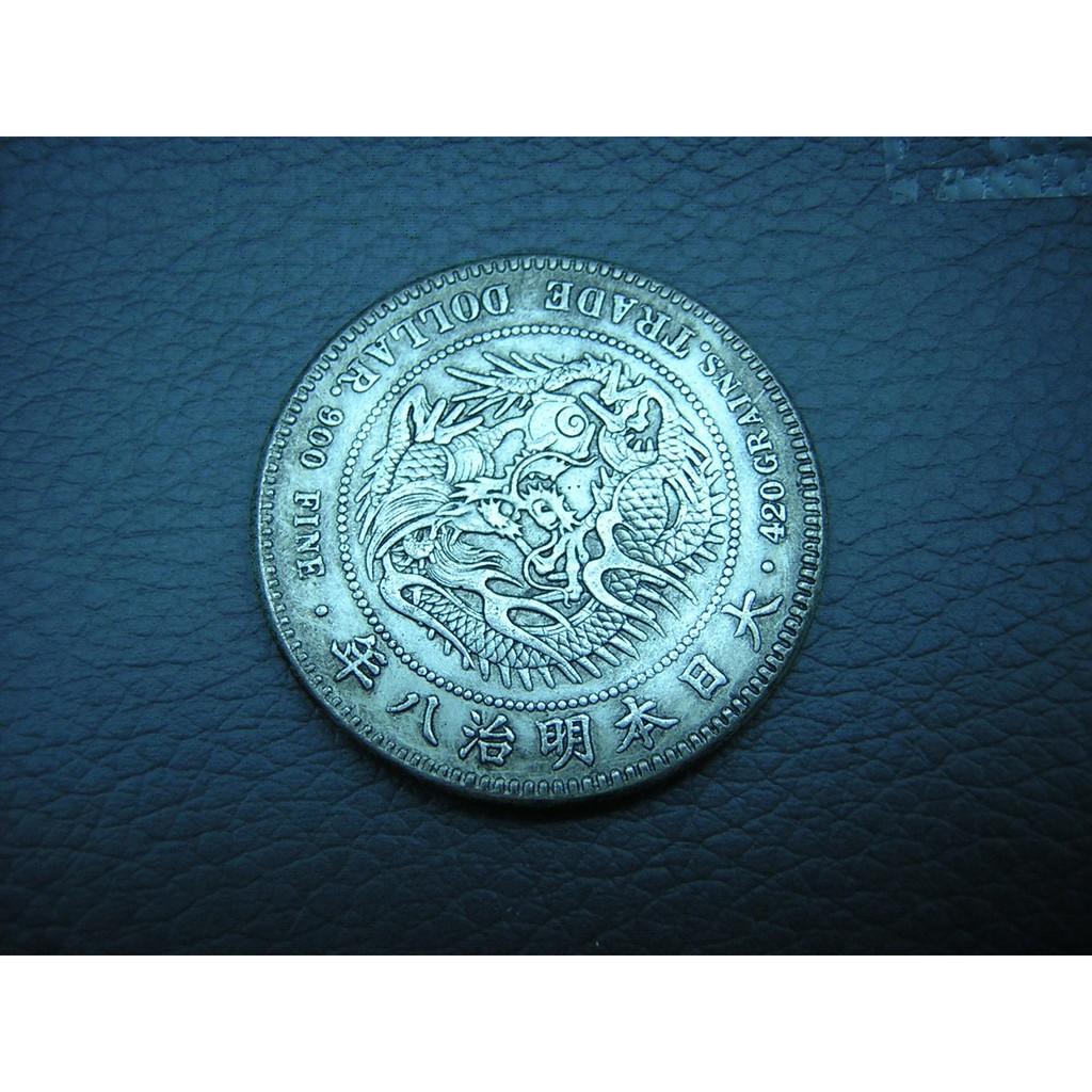 【采鑫坊】日本龍銀~大日本-明治八年-貿易銀《直購品》不吸磁~420