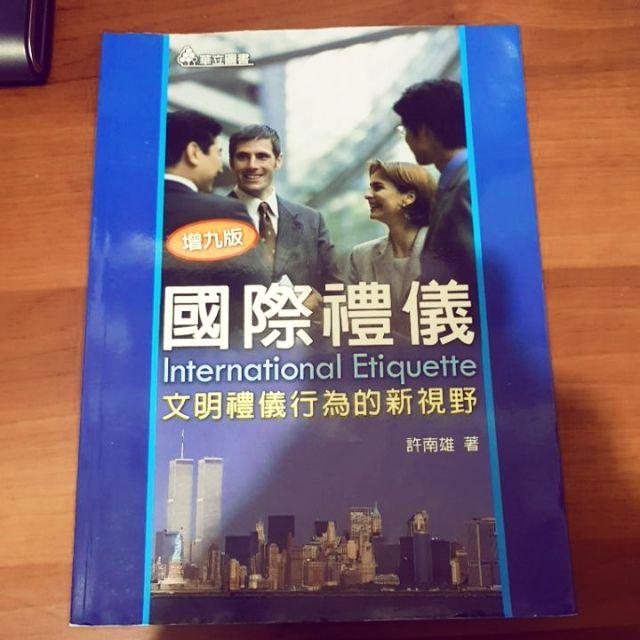國際禮儀 二手書 華立圖書