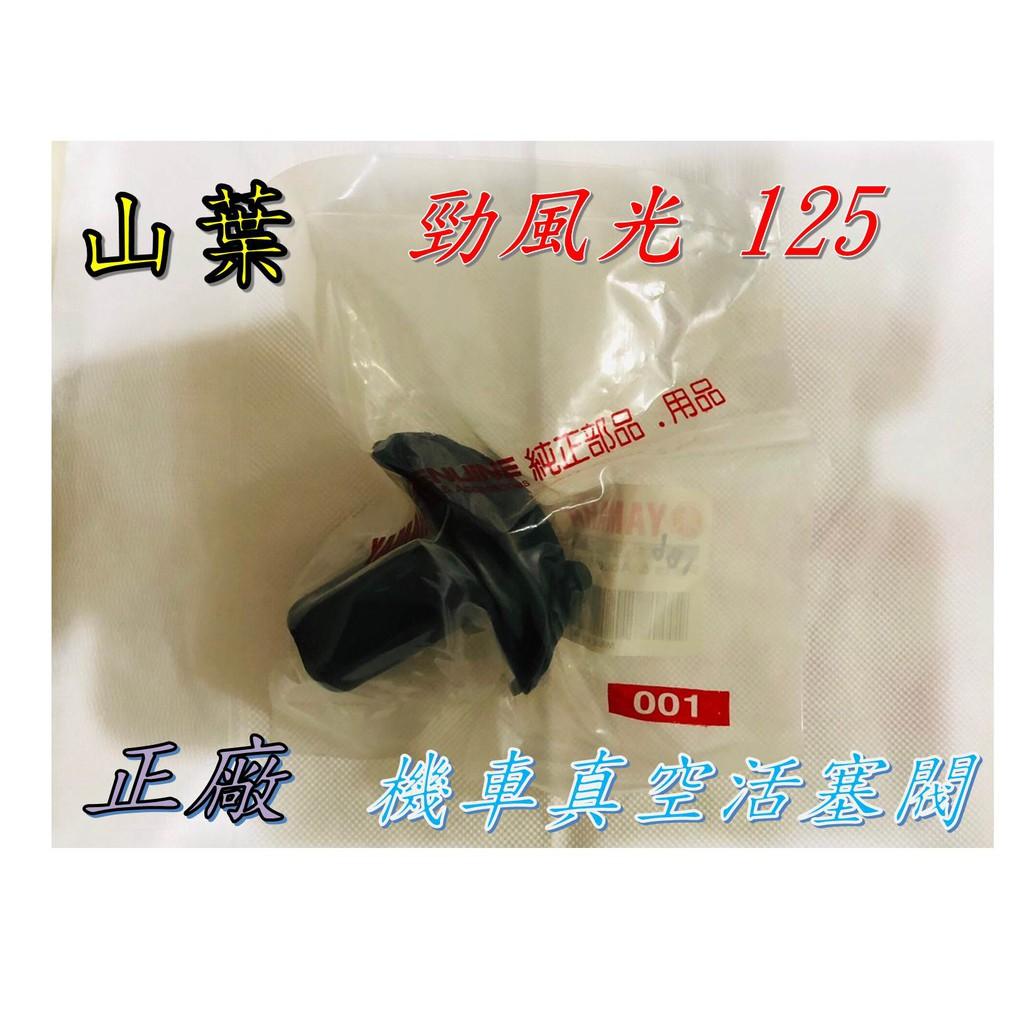 【山葉】[勁風光 125]    正廠  機車 化油器 真空活塞閥 (香菇)