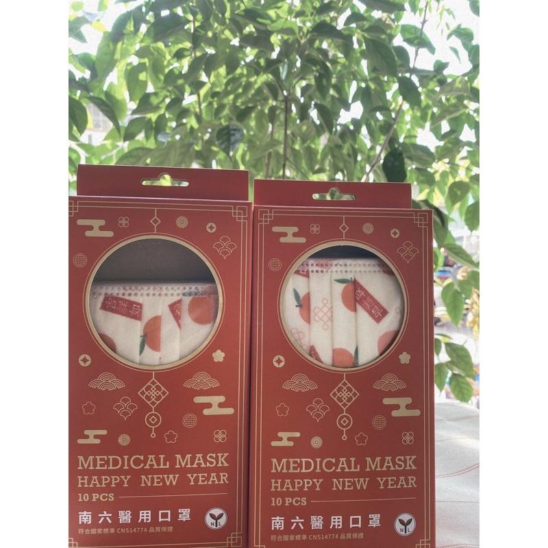 ☆☆ 環球大藥局 ☆☆ 南六 大吉大利 吉祥如意  一盒10片 成人口罩 兒童口罩