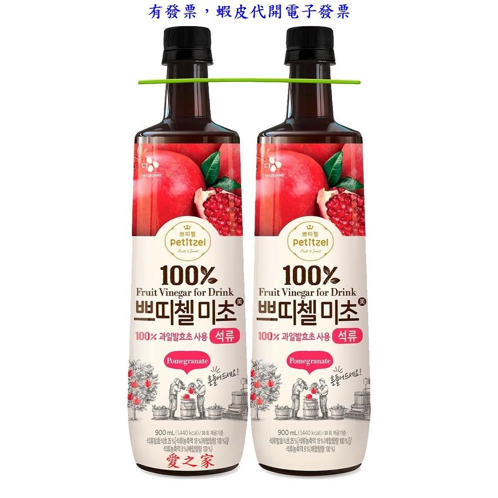~!好市多線上代購(宅配免運) #208768 Petitzel 石榴醋添加濃縮飲料 900毫升x2瓶