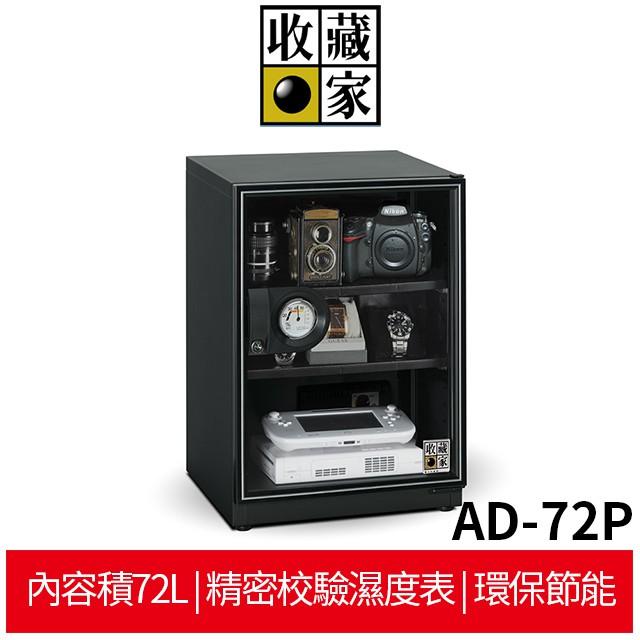 收藏家 AD-72P 暢銷經典防潮箱
