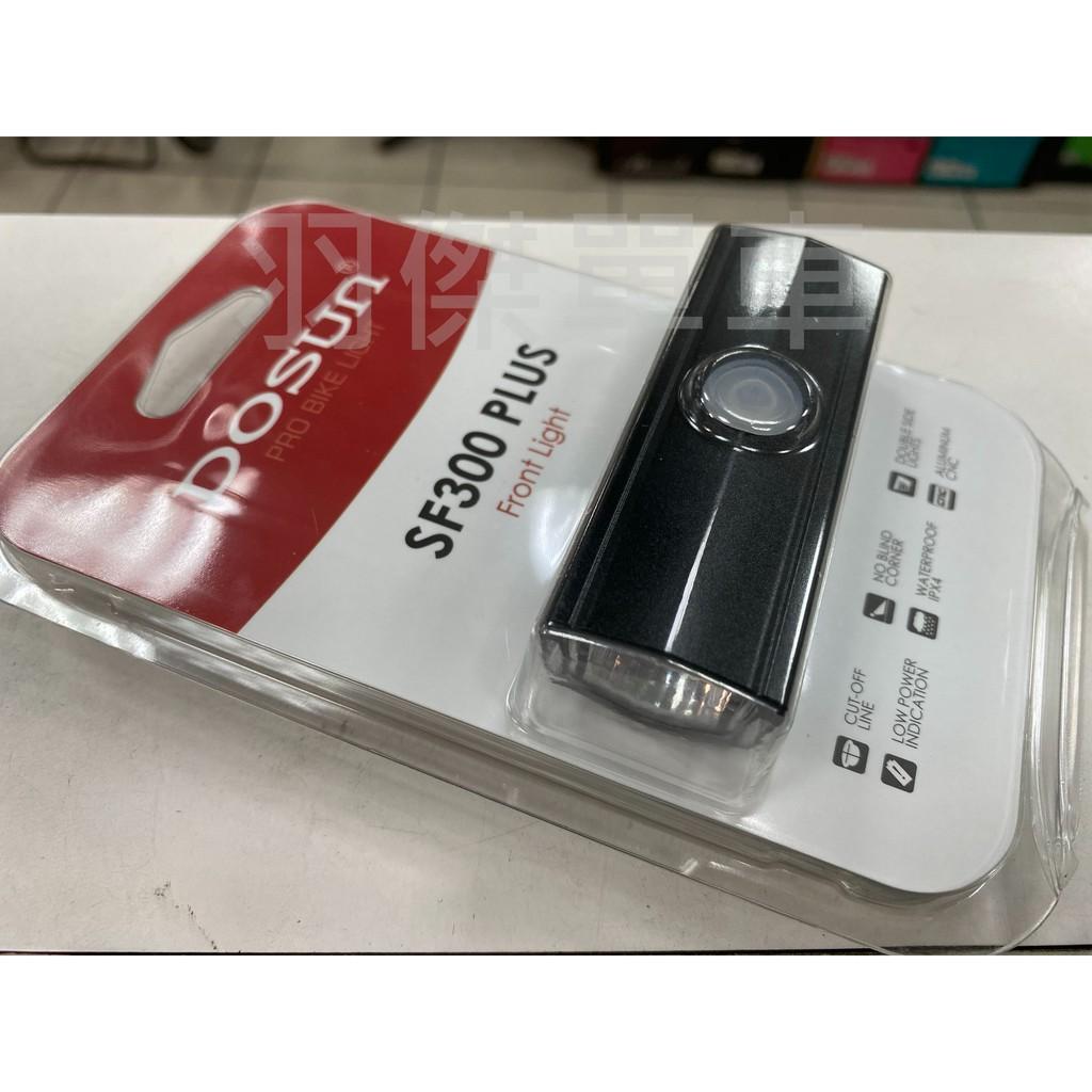 UJ BIKE DOSUN SF300 Plus 明暗截止線 USB 充電式 車燈