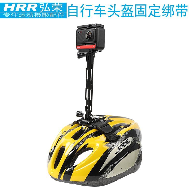 弘榮 適用insta360 oner騎行配件全景相機自行車頭盔固定支架綁帶