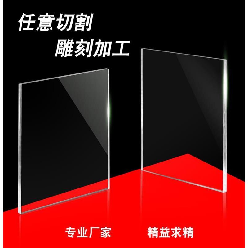 熱銷壓克力板1mm現貨透明塑料亞克力板有機玻璃板1-20mm定製DIY展板廣告牌加工定做1