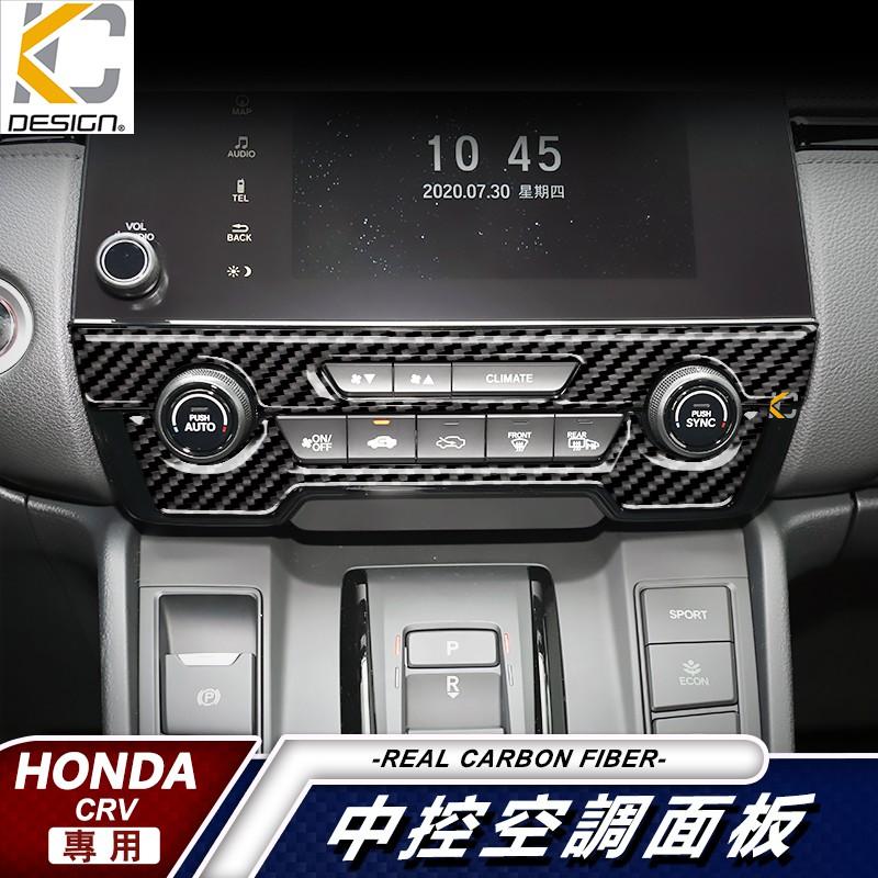 真碳纖維 HONDA 本田 CRV CRV5 代 卡夢 大燈 空調圈 冷氣框 按鈕 中控 排檔 碳纖維 貼 carbon
