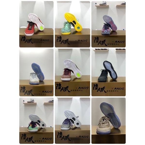 Kobe球鞋換底 kobe 4代/5代/6代/7代/8代/9代/10代/11代。