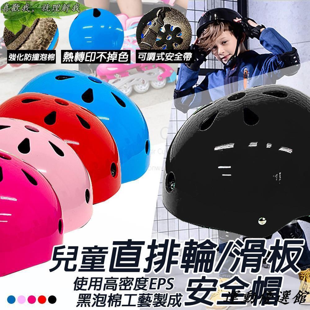 【滿299免運】兒童 梅花 頭盔 M碼 -CM 安全帽 洞洞帽 溜冰/輪滑/護具/直排輪/蛇版#yun01
