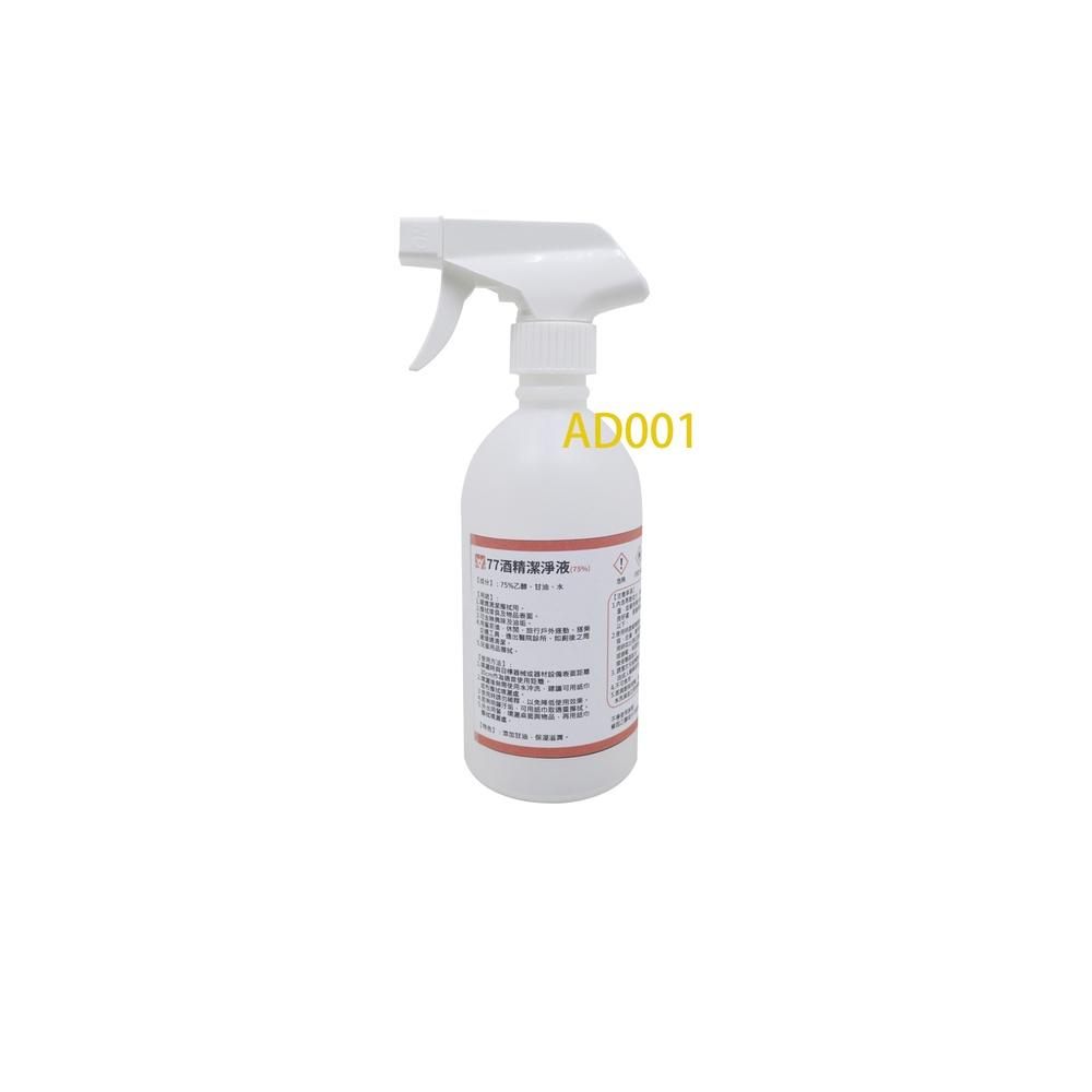 77清潔液450ml噴頭現貨(成分-75%酒精(食用級乙醇)+甘油+水)