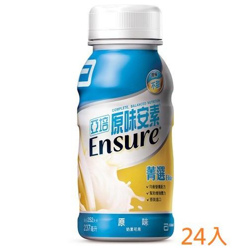 【誠意樂活】快速到貨 亞培 安素原味菁選隨身瓶(237ml)x24入(箱購專區) 一單限購兩箱 2022/05