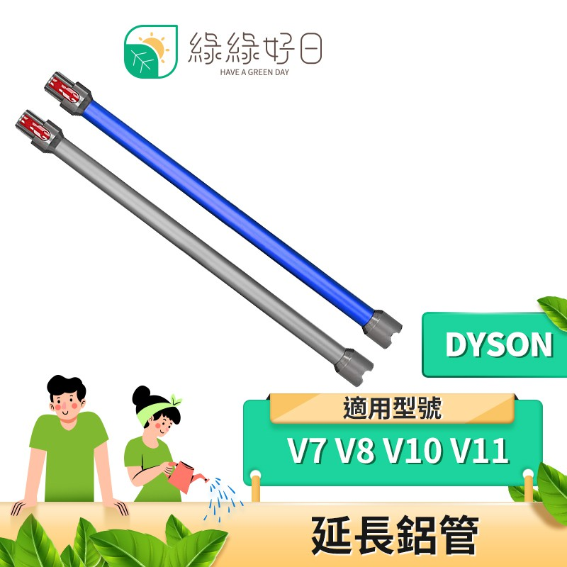 綠綠好日 DYSON 戴森 延長鋁管 適 V7 V8 V10 V11 吸塵器配件 延長管 鋁管 延長桿