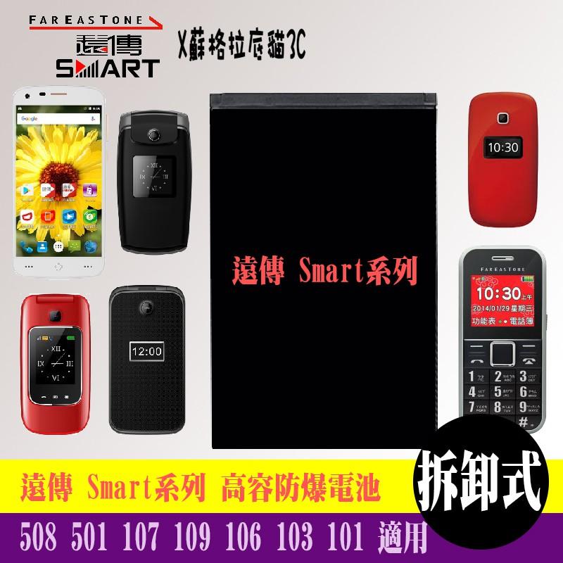 遠傳 FET SMART 601 508 107 107 PLUS  109 106 103 101 高容防爆電池