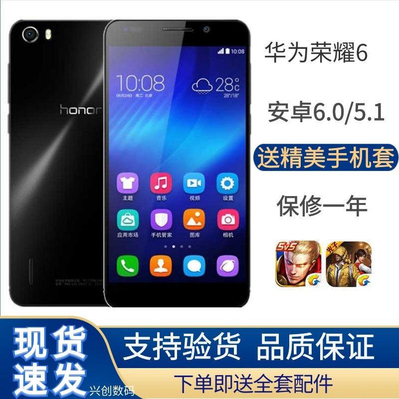 二手手機華為榮耀6移動4G聯通4G大屏5.0寸安卓智能機二手便宜