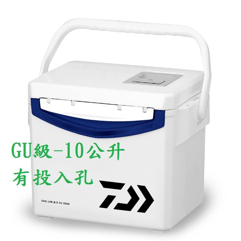 免運🔥 刷卡可分6期 DAIWA GU級 高保冷 雙開 冰箱 GU1000X GU1500 GU2000X GU2500
