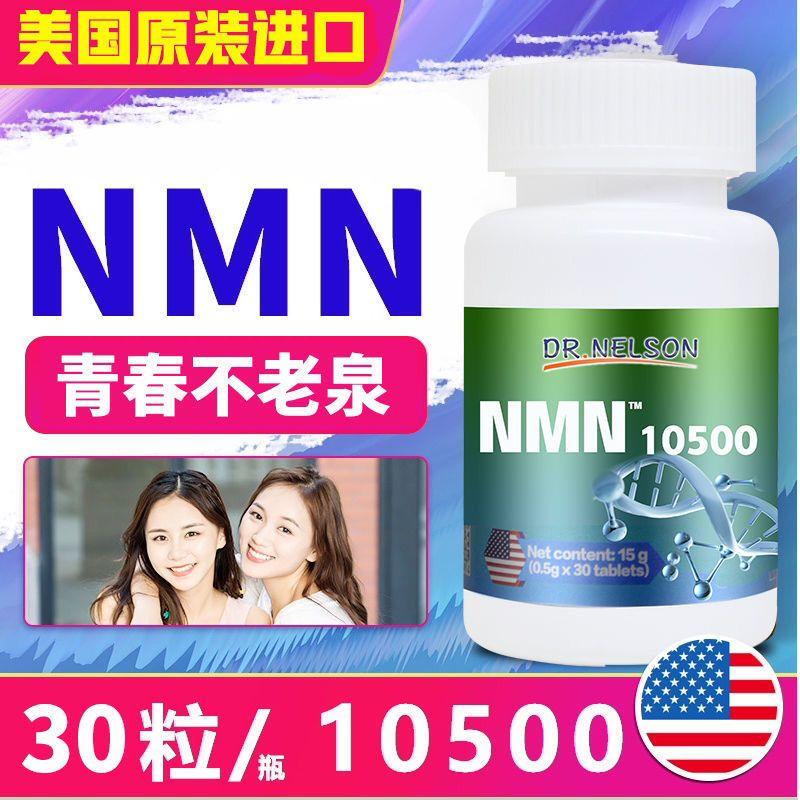 【5送1】超美國進口NMN18000 β-煙酰胺單核苷酸 NAD+線粒體正品