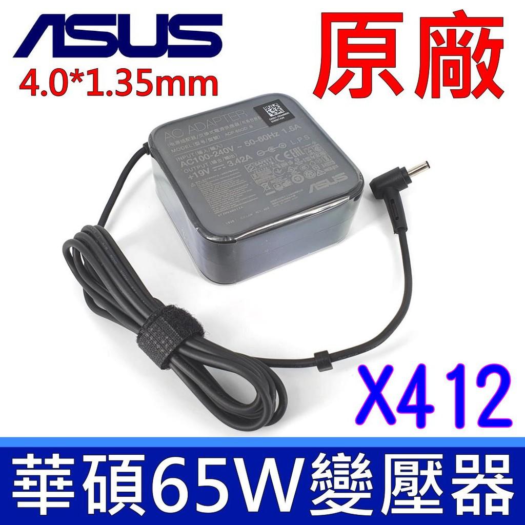 (公司貨)華碩 ASUS 65W 原廠變壓器 充電器 電源線X412F X412FL K413 K413F K413FP