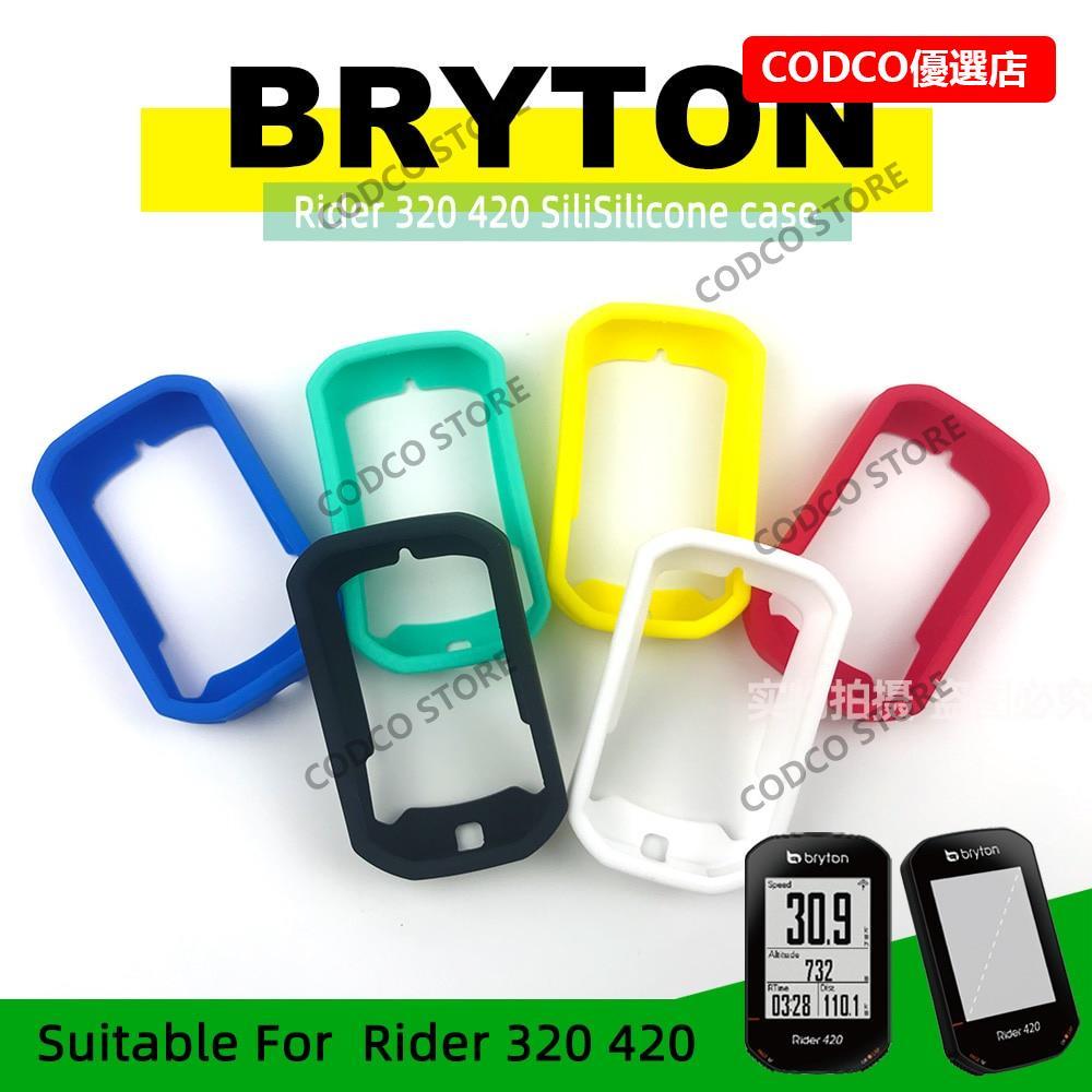 [codco]百銳騰碼表套420/320 Case自行車電腦保護套+高清膠卷(適用于Bryton420)B1090I