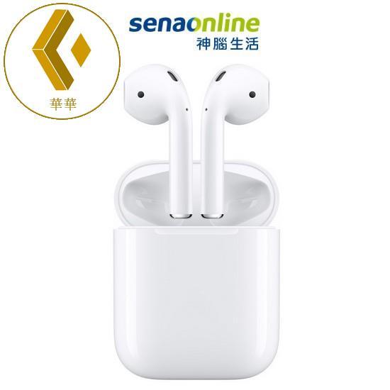 【華華優選】免運 正貨全網最優惠 Apple AirPods 搭配有線充電盒 二代 神腦生活