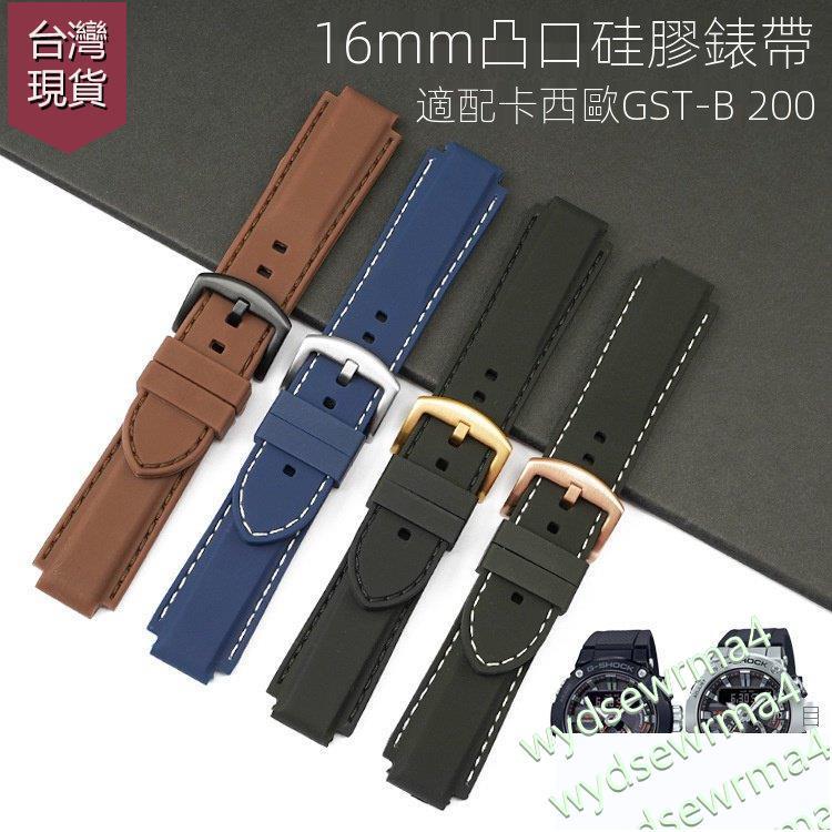 超讚16mm凸口加線硅膠錶帶適配卡西歐GST-B200潮汐錶帶配件壹壹超酷