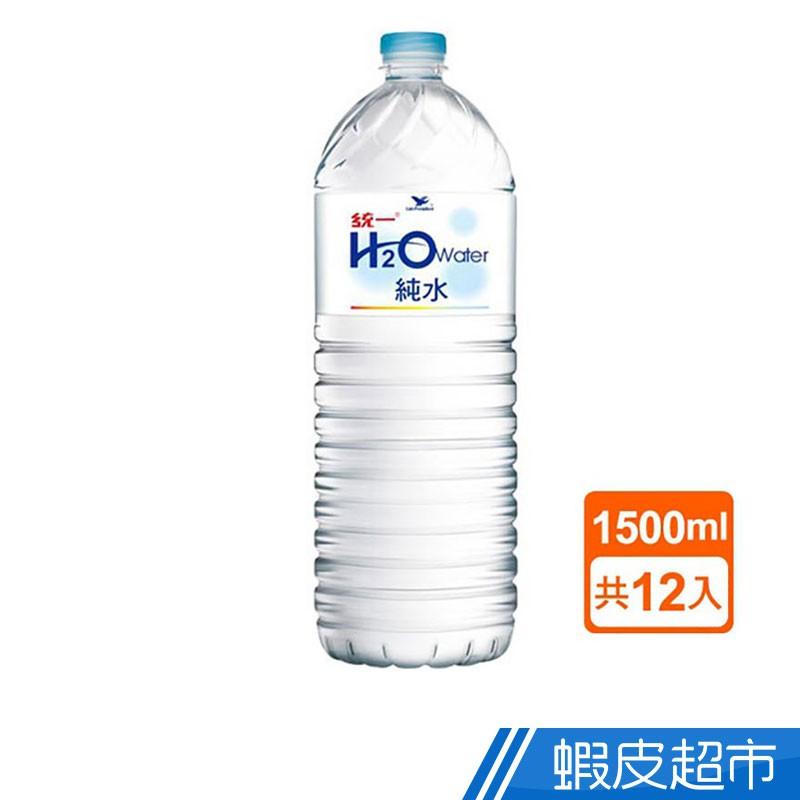 統一(H2O)純水1500mlx12入/箱 現貨 蝦皮直送