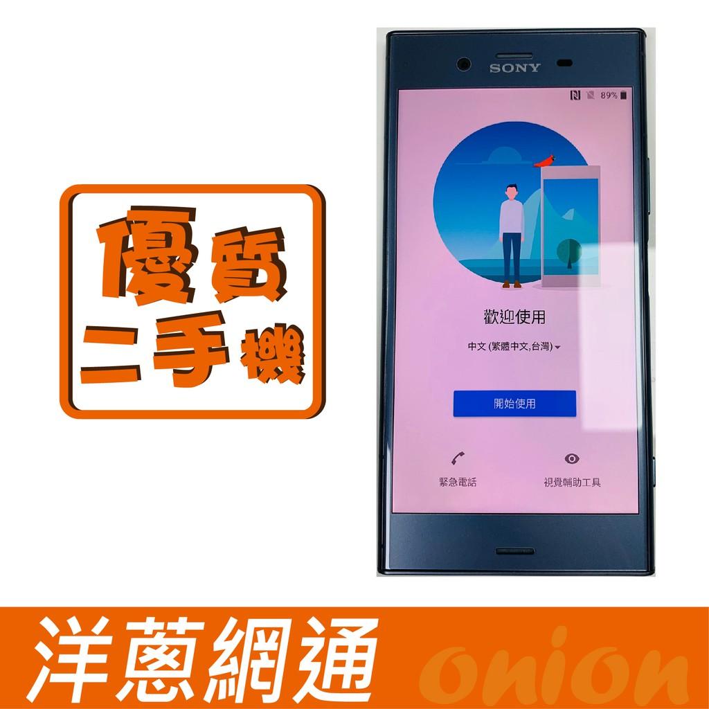 Sony XZ1 64G 藍 (二手機) 手機 空機 攜碼 洋蔥網通