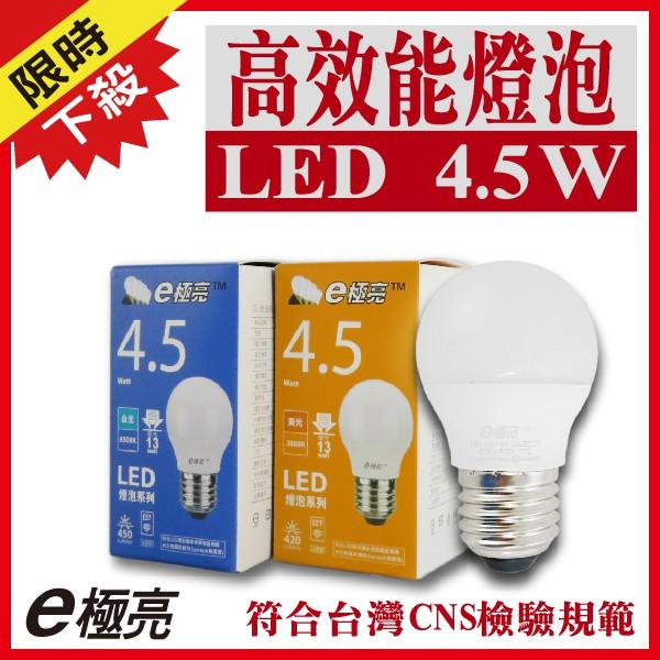 E極亮 【奇亮科技】4.5W LED燈泡 全電壓 E27燈頭 另10W 13W 16W ELI-000111