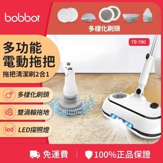 Bobbot 無線電動拖把電動清潔刷二合一 家用自動旋轉擦地拖地 無蒸汽拖把 自動拖布機器