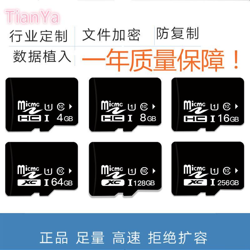 廠家直銷 8G手機記憶卡 4G儲存卡16G平板SD卡 32G相機TF卡 行車記錄儀記憶卡 袖珍DV記憶卡 卡通相機記憶卡