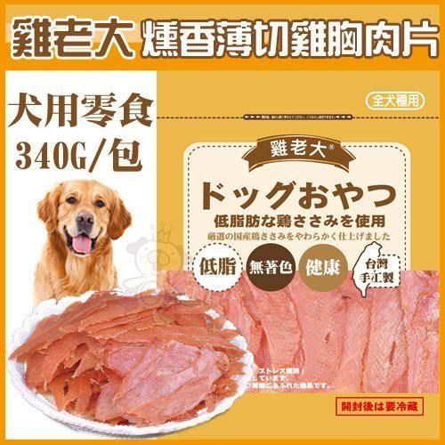 雞老大 燻香薄切雞胸肉片(超值包)CHP400-02