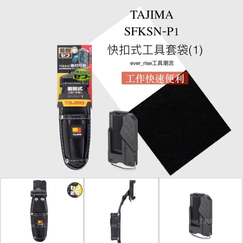 [進化吧工具屋]日本TAJIMA 田島 快扣式工具套袋 腰帶 工具袋 手工具 安全掛勾 SFKSN-P1