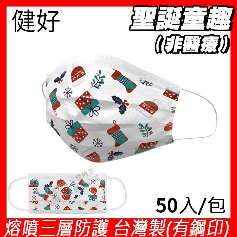 健好 防護口罩 台灣製 有鋼印 聖誕童趣 現貨 平面口罩 成人 50入/盒 3層過濾 熔噴布 貼心使用 (非醫療)