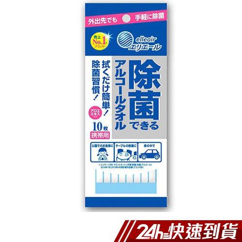 大王elleair 抗菌濕紙巾攜帶包(10抽)