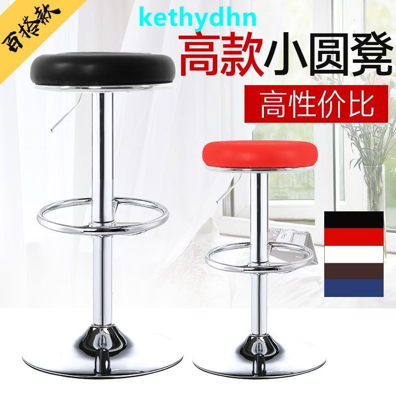 kethydhn高凳子 吧臺家用 酒吧凳個性升降圓椅現代簡約高腳凳旋轉伸降椅子 realdsai