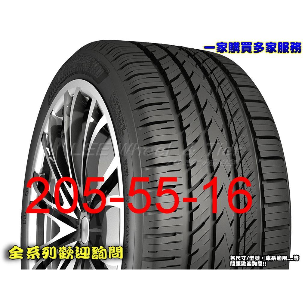 桃園 小李輪胎 NAKANG 南港輪胎 NS25 205-55-16高級靜音胎全系列 各規格 特惠價 歡迎詢價