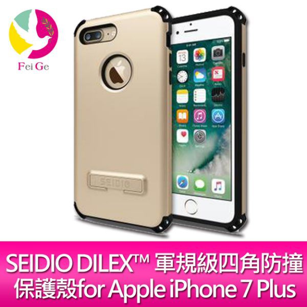 SEIDIO DILEX™ 軍規級四角防撞保護殼Apple iPhone 7 Plus/iPhone 8 Plus