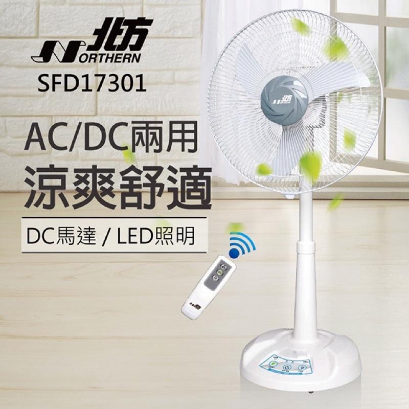 北方17吋風罩充電式DC遙控立地電扇(二手八成新)