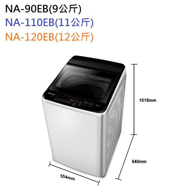國際牌單槽9公斤超強淨洗衣機NA-90EB送拆箱定位+舊機回收另售NA-110EB / NA-120EB