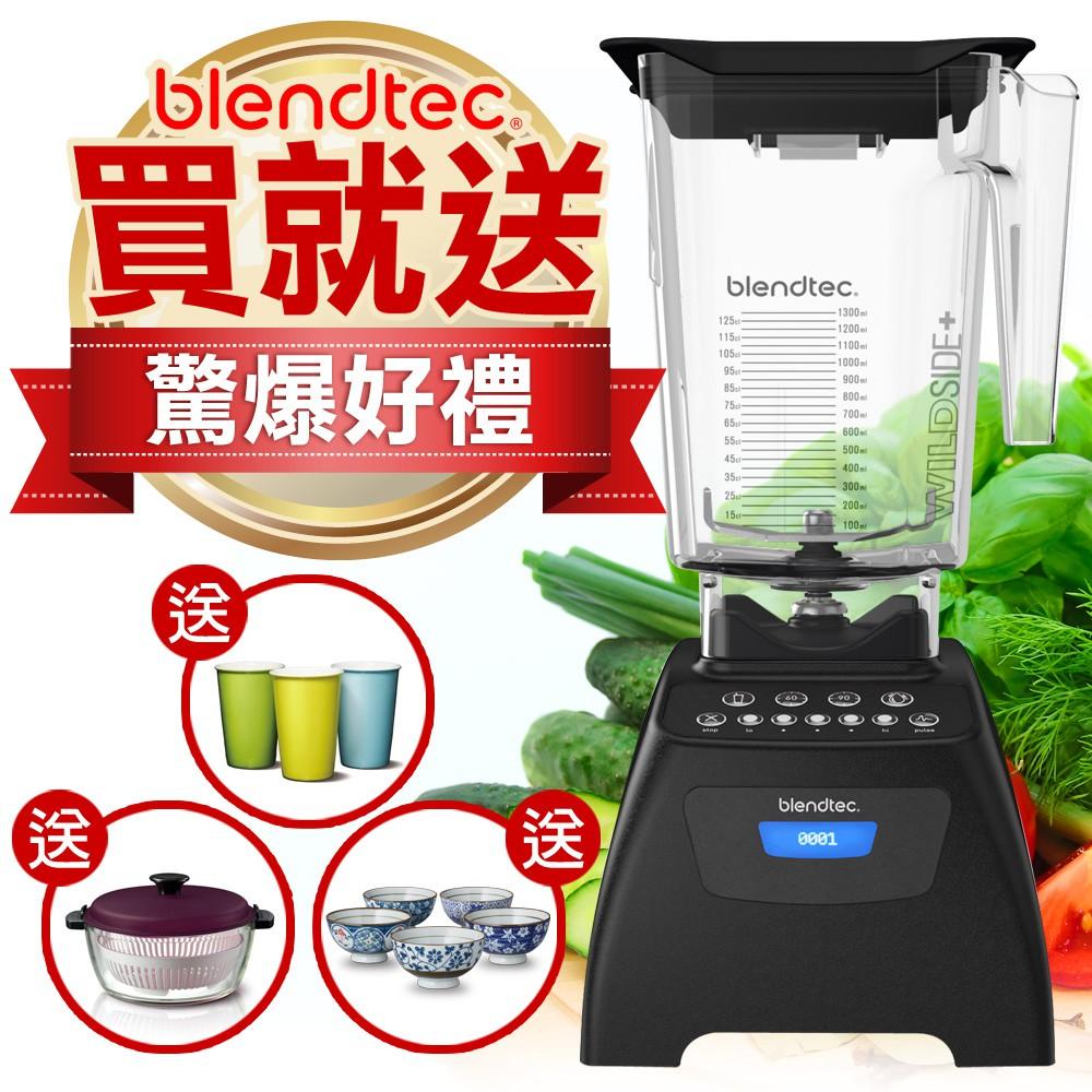 【Blendtec】高效能食物調理機經典型575(公司貨保固八年)