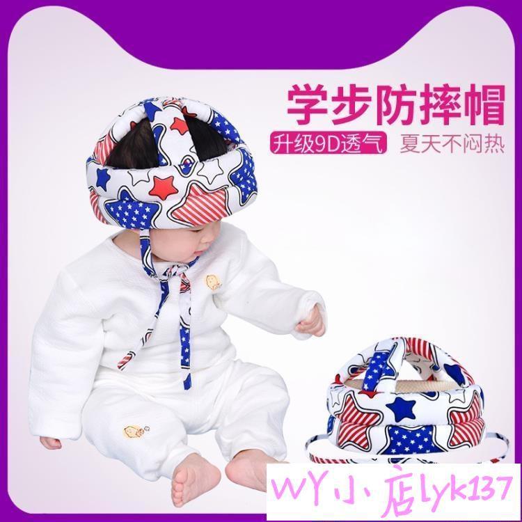 #特別推薦# 防摔護枕 防摔神器男女寶寶護頭嬰兒頭部保護墊夏季透氣小孩兒童學步護頭帽
