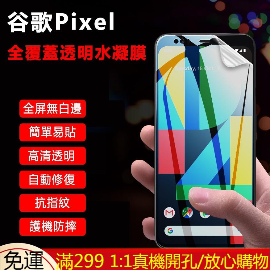 現貨→谷歌 Google Pixel 4 5 XL 3A 4A Pixel4a 5G 水凝膜 保護貼 軟膜 滿版 螢幕貼