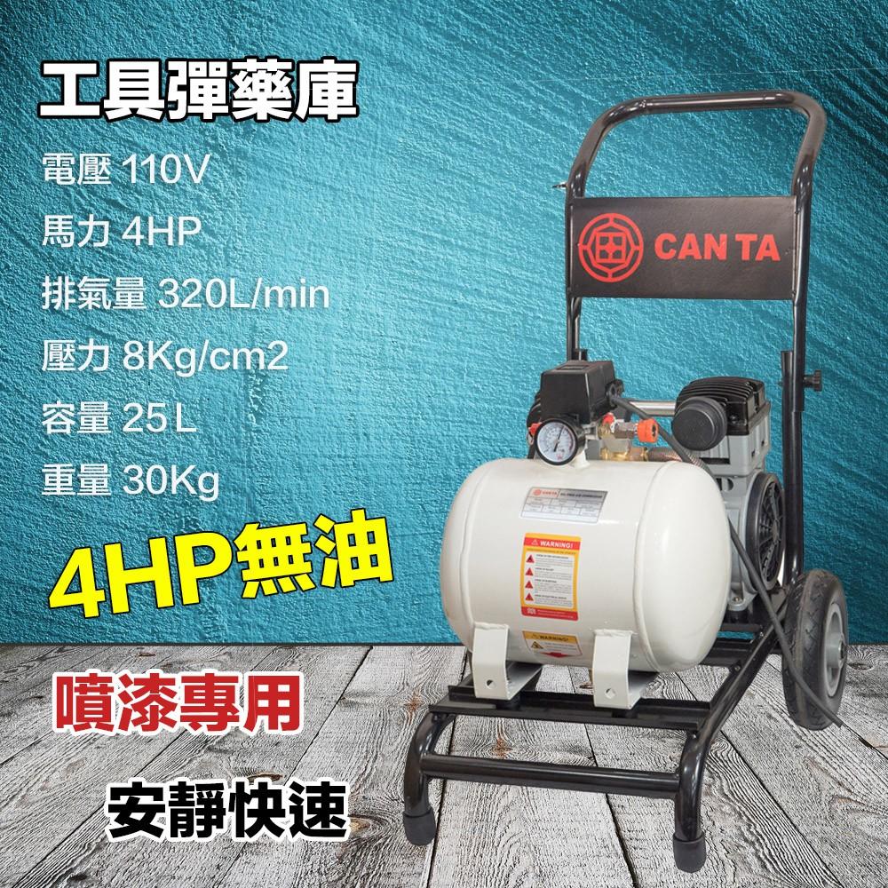 2HP 2.7HP 3HP 3.5HP 4HP 無油空壓機  靜音