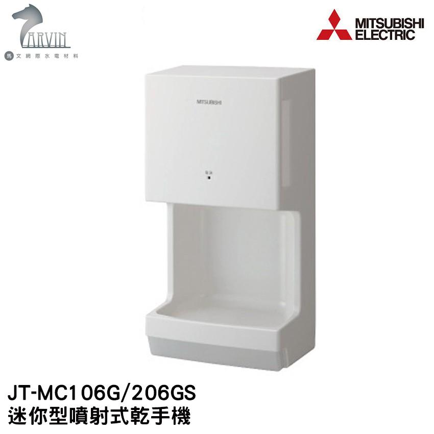 【三菱電機】 乾/烘手機 JT-MC106G/206GS 迷你型噴射式乾手機