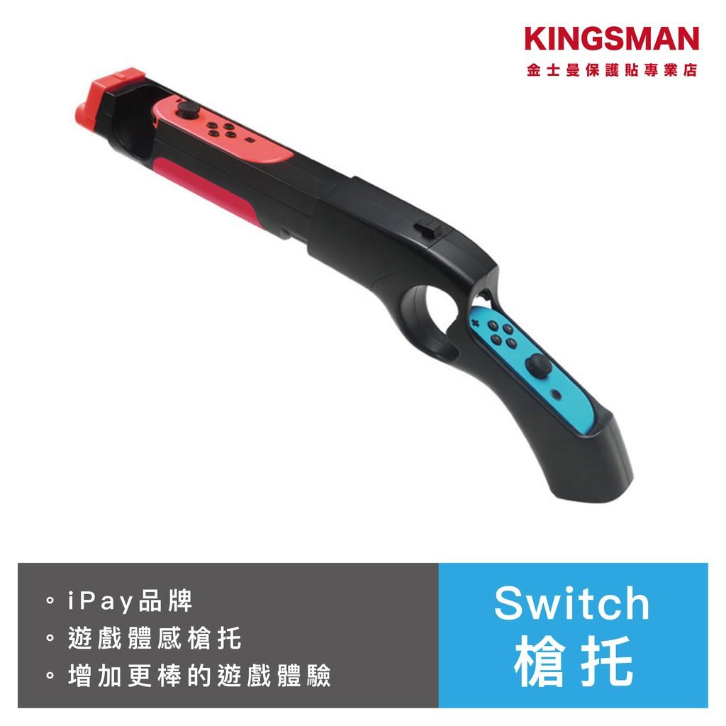 Switch 槍托 漆彈大作戰 德軍總部 支援多款射擊遊戲 JoyCon 握把 遊戲槍 switch槍托 (金士曼)