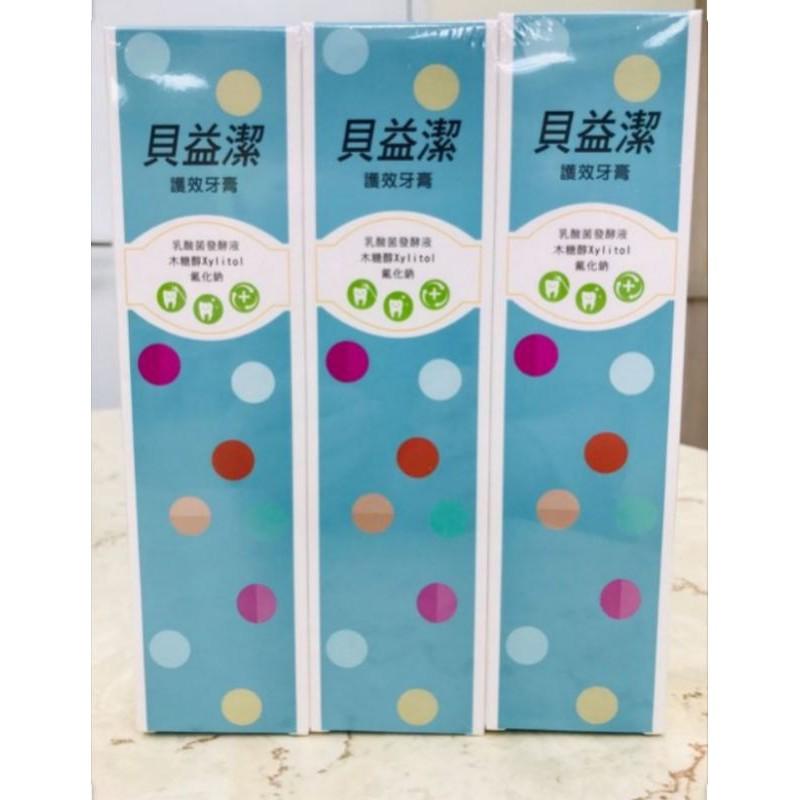 葡眾貝益潔益生菌牙膏 3支/盒(公司現貨)