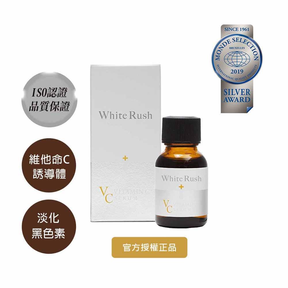【White Rush懷露皙】亮白維他命C精華18ml(暗沉 淡斑 精華液 維他命C誘導體)
