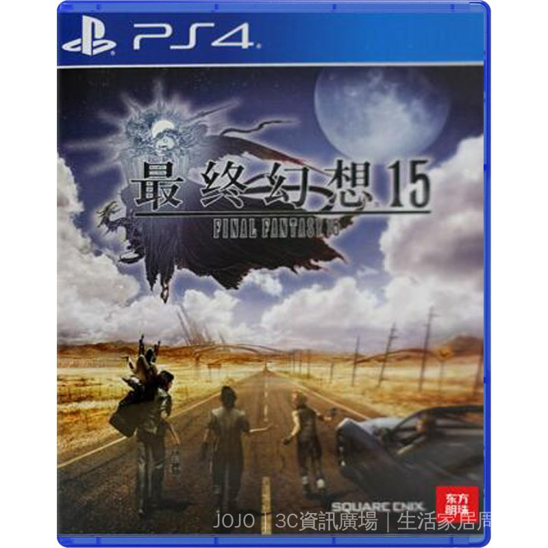 【限時下殺】PS4正版二手遊戲 最終幻想15 ff15 中文 現貨即發