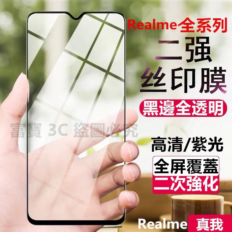 絲印黑邊 滿版玻璃貼 REALME XT GT V15 X50Pro C21 X7PRO realme3 真我 保護貼