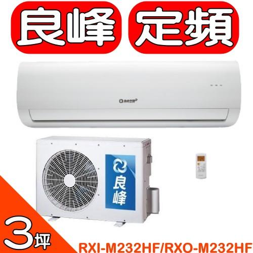 《可議價》良峰RENFOSS【RXI-M232HF/RXO-M232HF】《冷暖》分離式冷氣