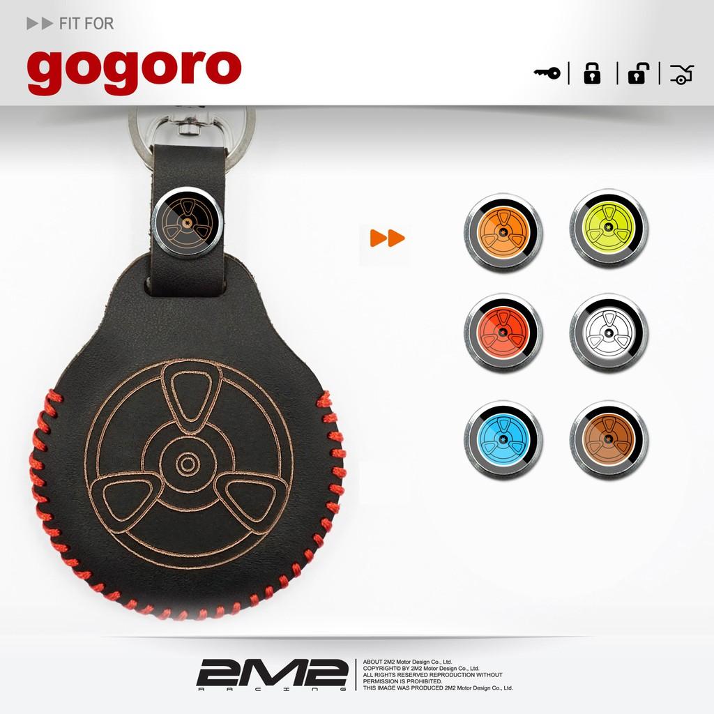 【滿額送項圈】Gogoro 1 Gogoro 專屬鋁圈概念設計皮套 電動機車 感應鑰匙包 皮套買2 送項圈