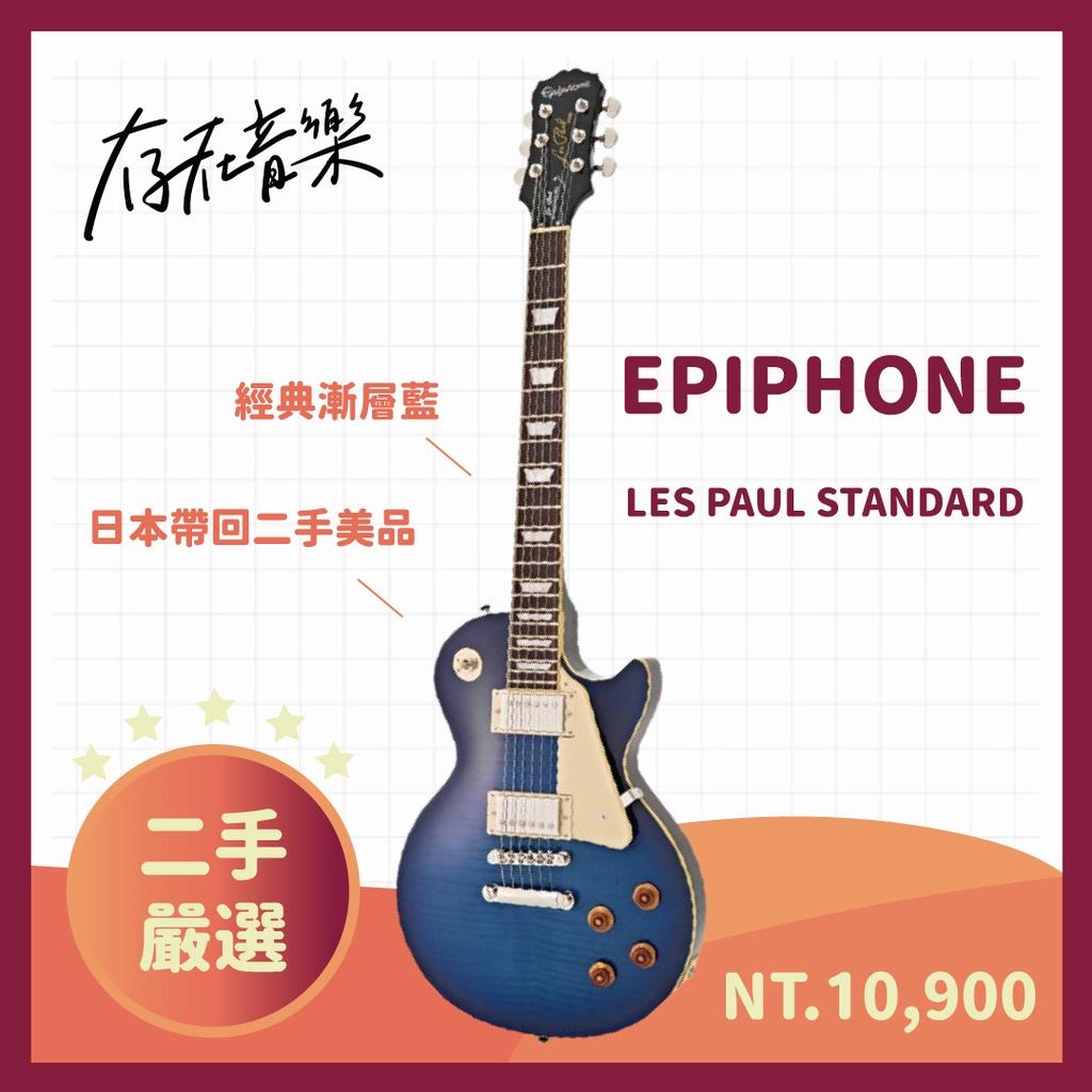 【存在音樂】二手美品 Epiphone LesPaul STANDARD電吉他 深藍色 現貨 歡迎來店試琴